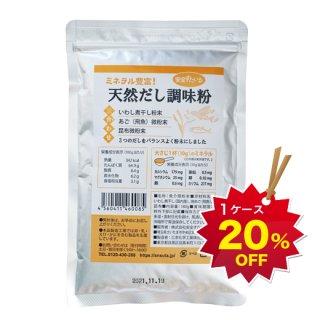 天然だし調味粉180g(25袋)