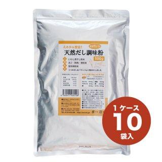 天然だし調味粉500g(10袋)