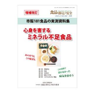 「心身を害するミネラル不足食品」増補改訂版(2021.2月号)