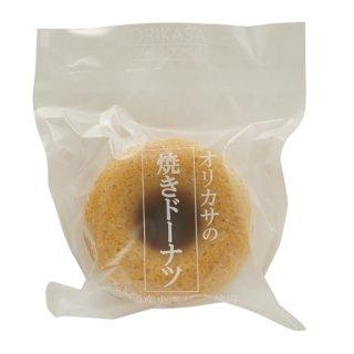 焼きドーナツ(黒糖きなこ)