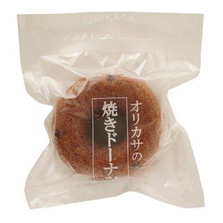 焼きドーナツ(有機チョコ&有機ココア)