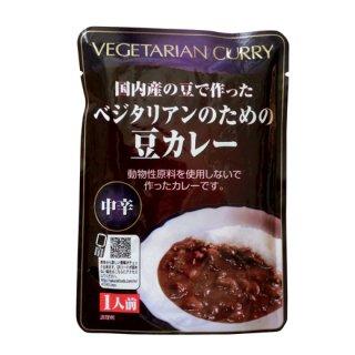 ベジタリアンのための豆カレー(レトルト・中辛)