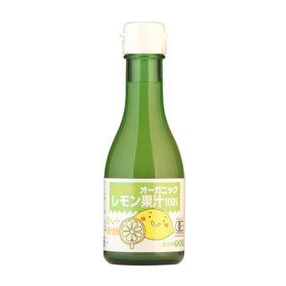 オーガニックレモン果汁