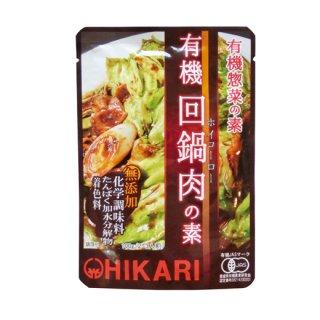 有機回鍋肉(ホイコーロー)の素