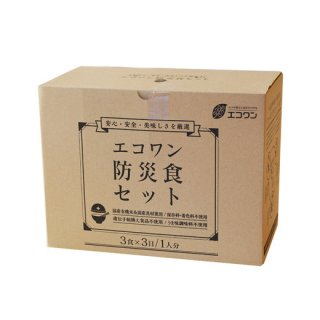 【訳あり10%引き】エコワン・備蓄用防災食セット(3日分)