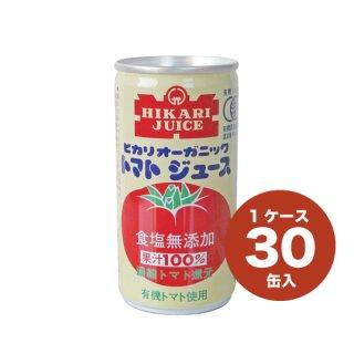 オーガニックトマトジュース(30缶入)
