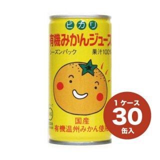 有機みかんジュース(30缶入)