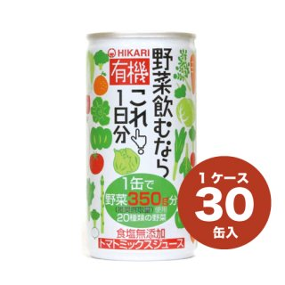 有機野菜飲むならこれ!1日分(30缶入)