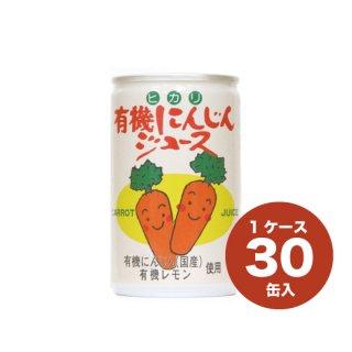 有機にんじんジュース(30缶入)