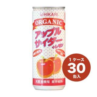 オーガニックアップルサイダー+レモン(30缶入)