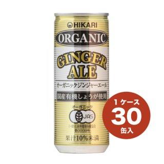 オーガニックジンジャーエール(30缶入)