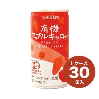 有機アップル・キャロット(30缶入)