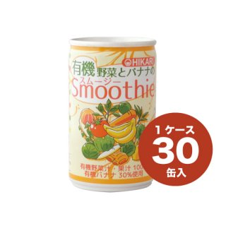 有機野菜とバナナのスムージー(30缶入)