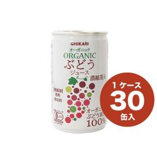 オーガニックぶどうジュース(30缶入)