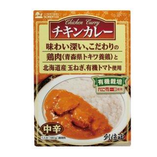 チキンカレー[中辛/レトルト]