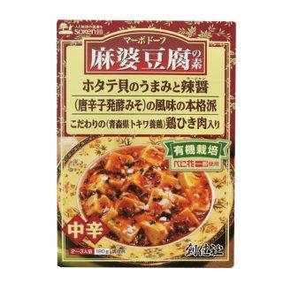 麻婆豆腐の素[レトルト]