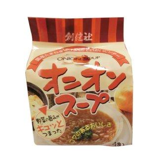 創健社 オニオンスープ(フリーズドライ)