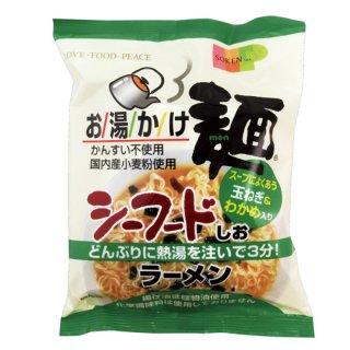 お湯かけ麺(シーフードしお)