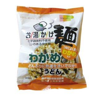 お湯かけ麺(わかめうどん)