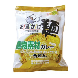 お湯かけ麺(カレーうどん)