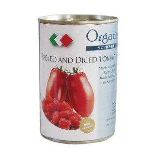 有機ダイストマト缶