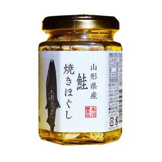 山形県産 鮭焼きほぐし