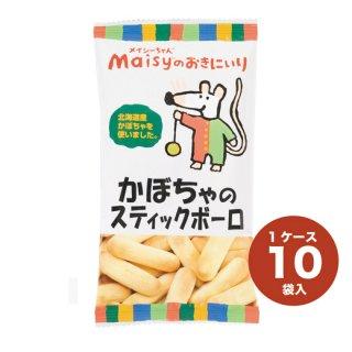 【お取り寄せ商品】メイシーかぼちゃのスティックボーロ(10袋入)