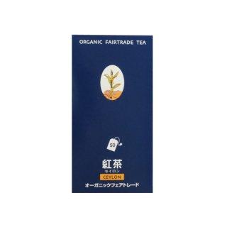 オーガニックセイロン紅茶