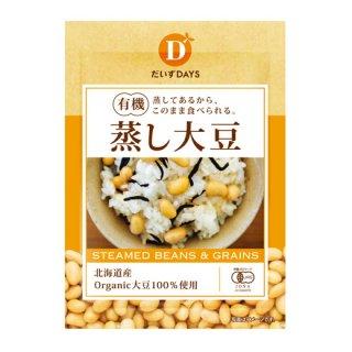北海道有機大豆 蒸し大豆