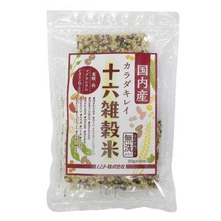 カラダキレイ 国内産十六雑穀米