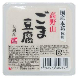 高野山 ごまどうふ(白)