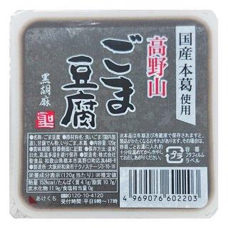 高野山 ごまどうふ(黒)