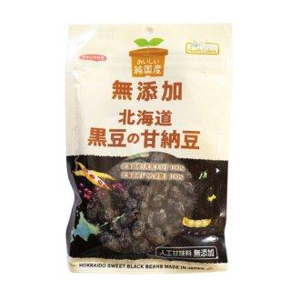 純国産 北海道黒豆の甘納豆