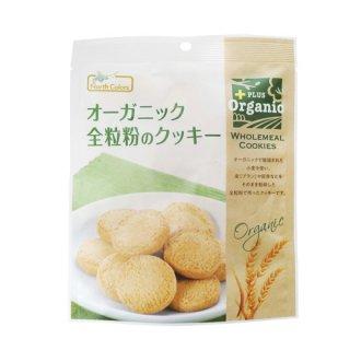 OG全粒粉のクッキー