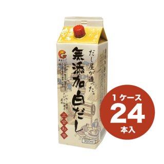 無添加白だし三合わせケース(24本入)