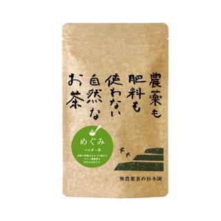 有機パウダー茶(粉茶)【新茶】