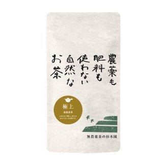 極上【新茶】
