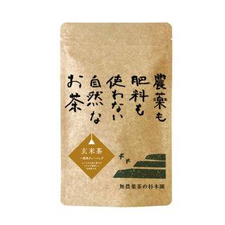 玄米茶(ティーバッグ)
