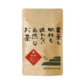 自然栽培紅茶