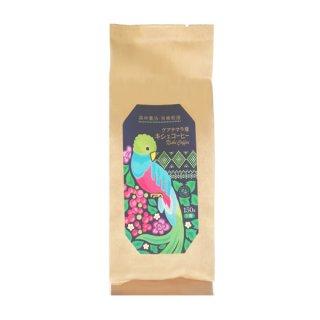 有機栽培グアテマラ産 キシェコーヒー(粉)