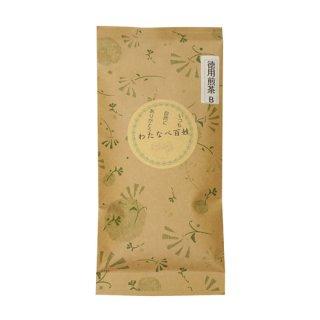 【今季限定販売】徳用煎茶B級(やぶきた二番摘み)