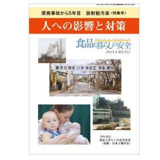 食品と暮らしの安全312号 放射能汚染特集「人への影響と対策」