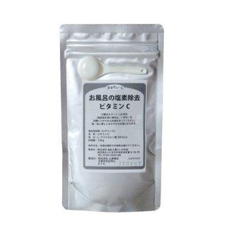 お風呂の塩素除去ビタミンC