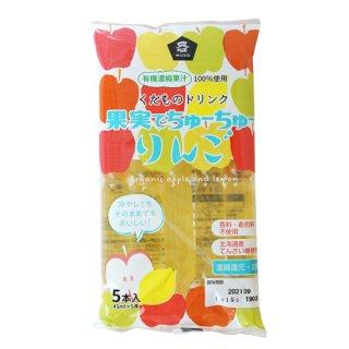 果実でちゅーちゅー・りんご