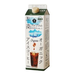 オーガニックアイスコーヒー無糖1000ml
