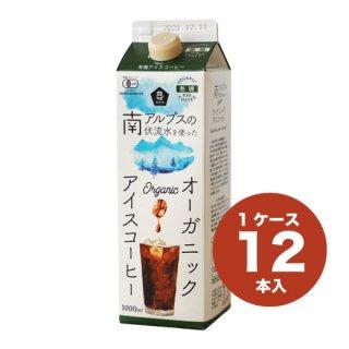 オーガニックアイスコーヒー無糖 12本入り
