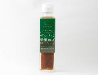新里ねぎドレッシング 醤油&バルサミコ酢