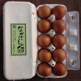 なかにしの卵 10個入り