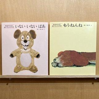 松谷みよ子あかちゃんの本『いないいないばあ』『もうねんね』