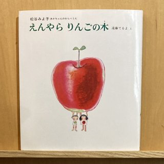 松谷みよ子あかちゃんのわらべうた 『えんやらりんごの木』